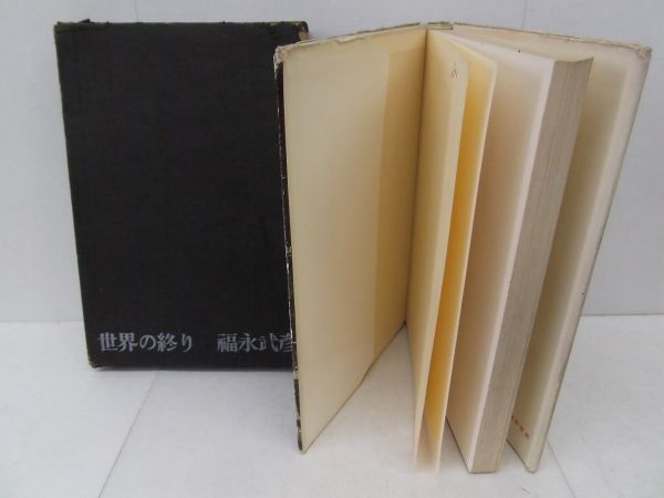 ◆福永武彦『世界の終り』昭和34年初版函カバー_画像2