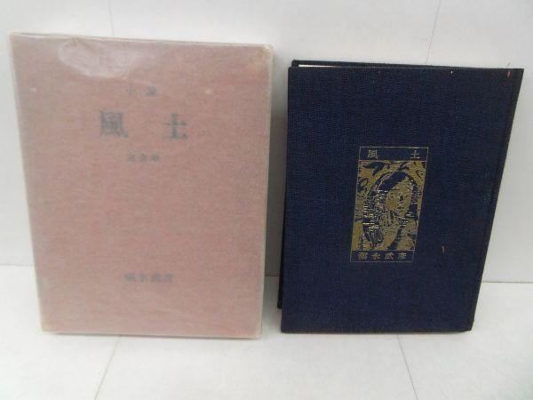 ◆福永武彦『完全版風土』昭和32年限定1000部 函
