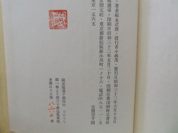 ◆福永武彦『完全版風土』昭和32年限定1000部 函_画像3