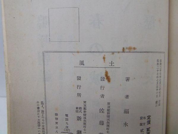 ◆福永武彦『風土』昭和27年初版_画像3