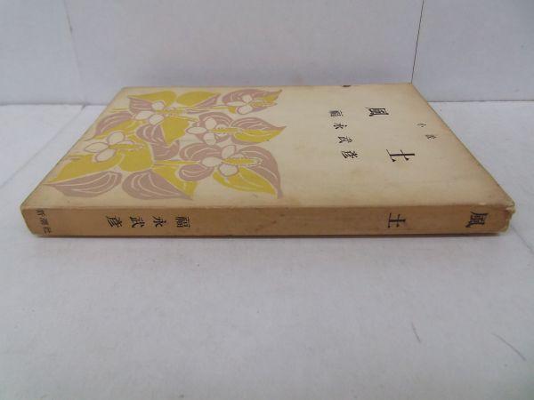 ◆福永武彦『風土』昭和27年初版
