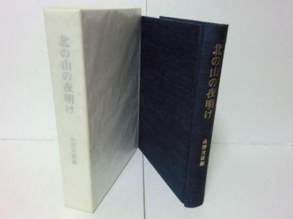 ◆高沢光雄編『北の山の夜明け』2002年 限定100部の34番本 函 日本山書の会