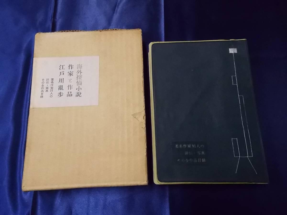 江戸川乱歩『海外探偵小説 作家と作品』昭和32年初版 署名