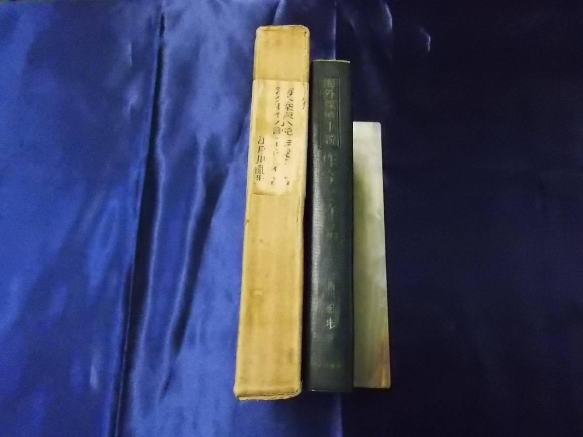 江戸川乱歩『海外探偵小説 作家と作品』昭和32年初版 署名_画像2