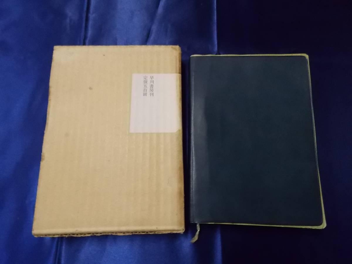 江戸川乱歩『海外探偵小説 作家と作品』昭和32年初版 署名_画像3