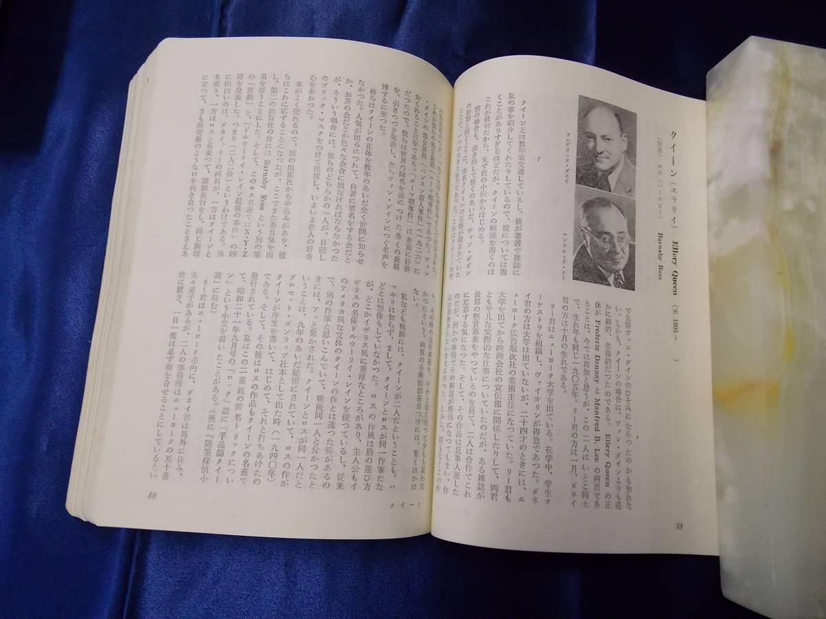 江戸川乱歩『海外探偵小説 作家と作品』昭和32年初版 署名_画像5