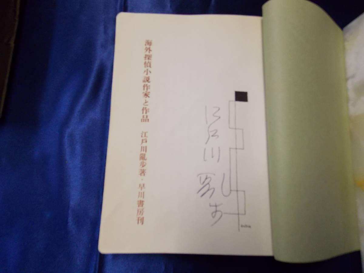 江戸川乱歩『海外探偵小説 作家と作品』昭和32年初版 署名_画像4