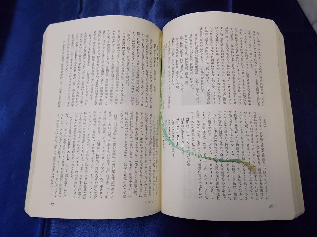 江戸川乱歩『海外探偵小説 作家と作品』昭和32年初版 署名_画像8