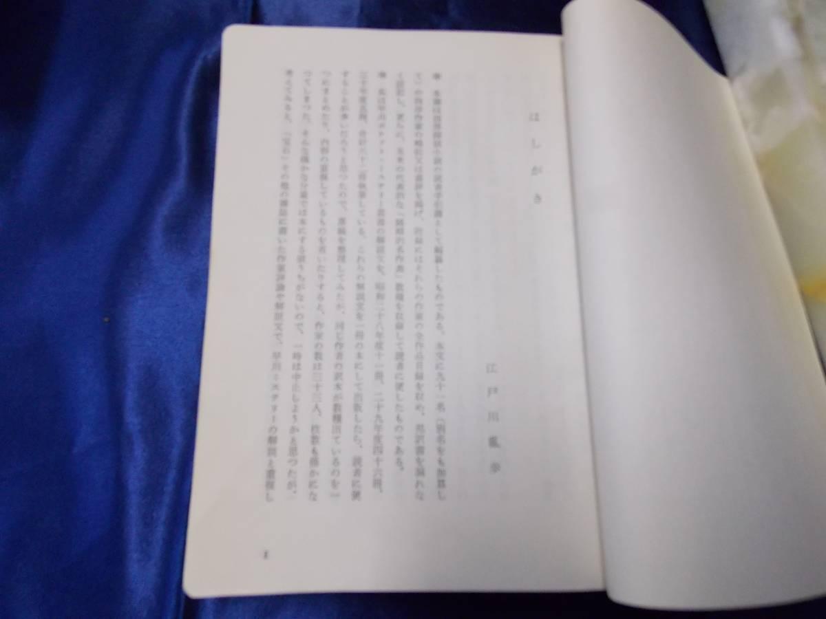 江戸川乱歩『海外探偵小説 作家と作品』昭和32年初版 署名_画像7