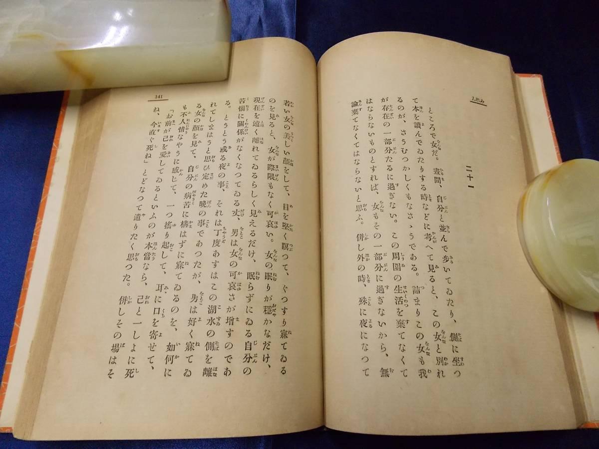 森鴎外『みれん』明治45年初版 籾山書店 胡蝶本 函_画像5