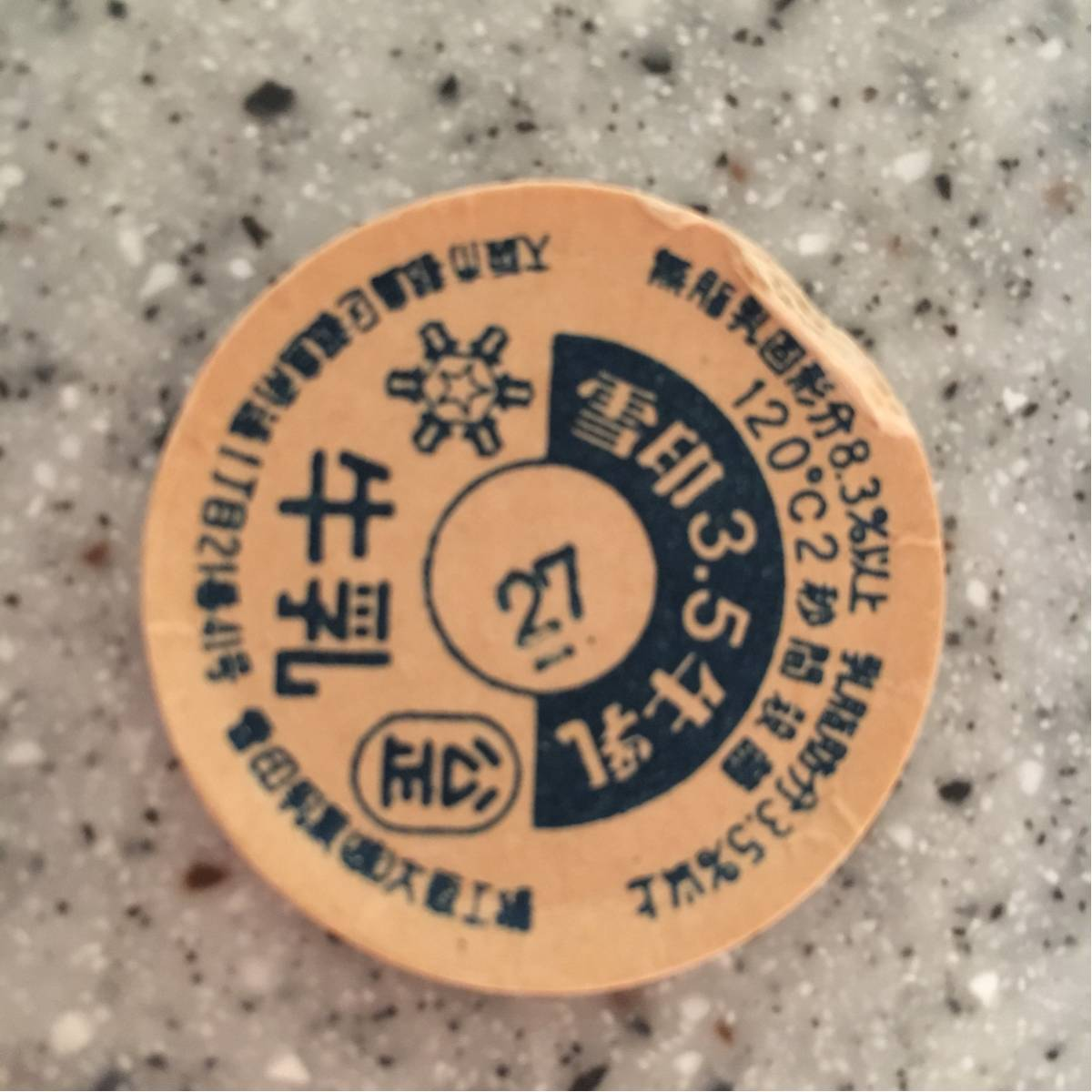雪印3.5牛乳キャップ 今はなき雪印乳業(株)大阪工場