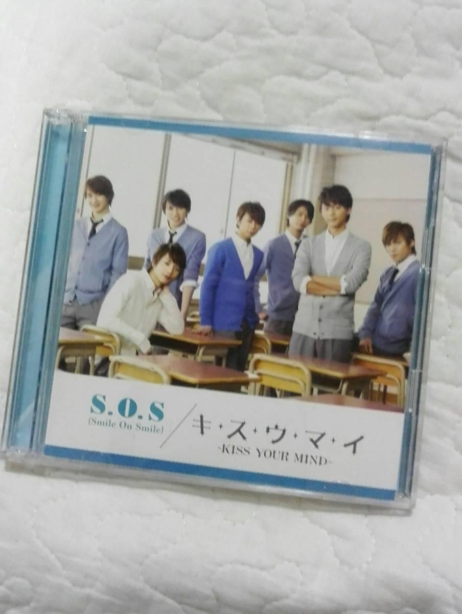 Kis-My-Ft2 S.O.S/キスウマイ 初回限定盤CD+DVD