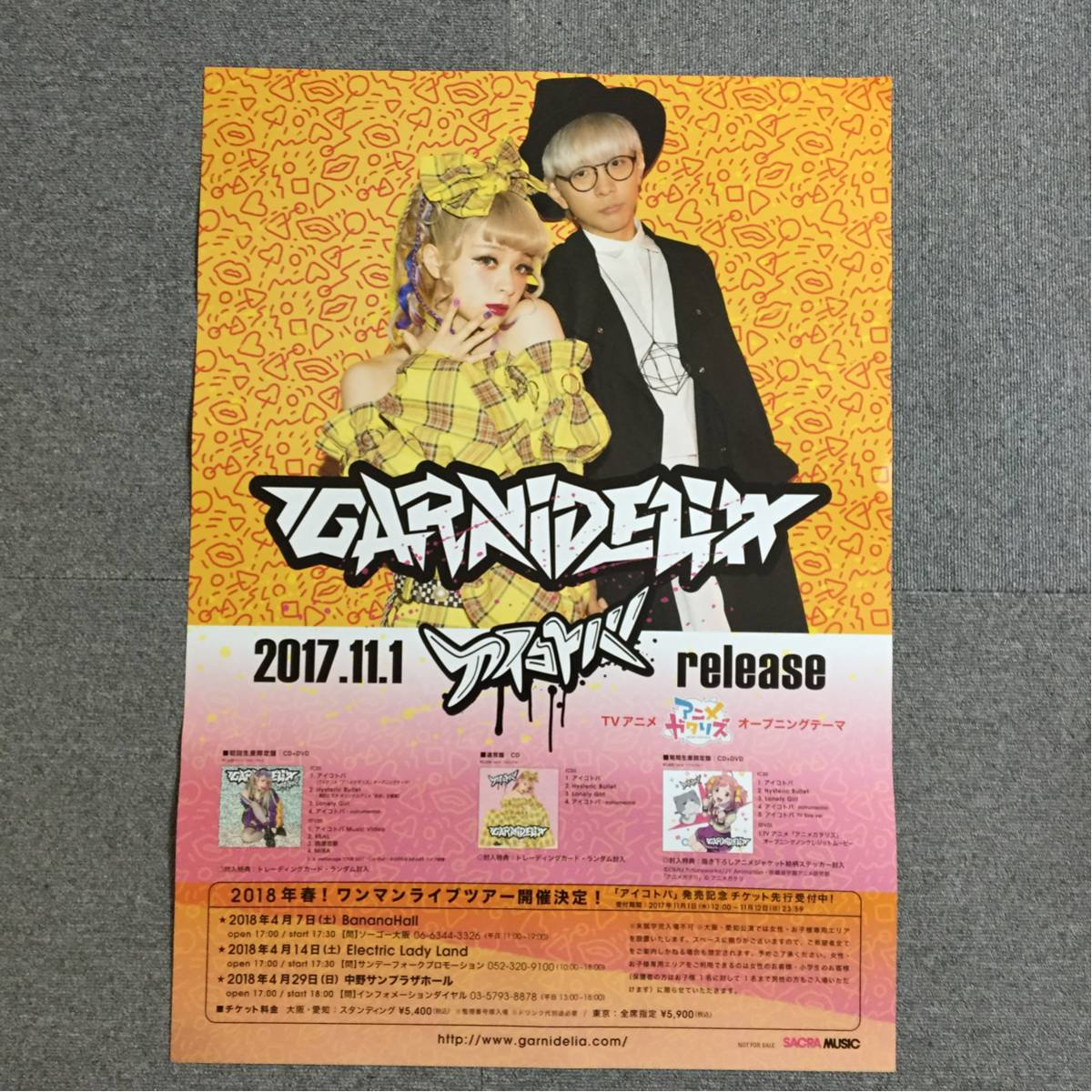 GARNiDELiA アイコトバ ポスター 【傷有り】