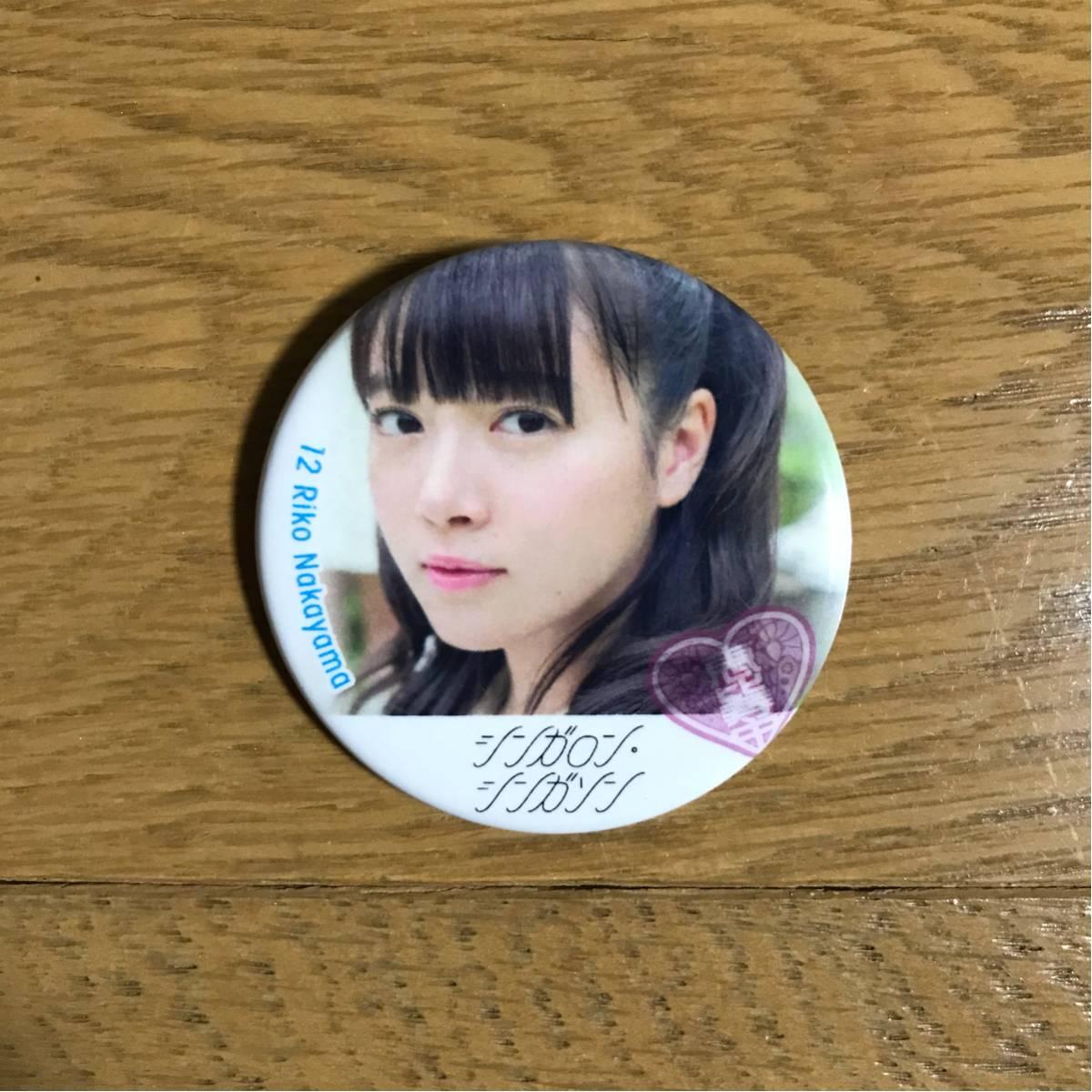 私立恵比寿中学 シンガロン・シンガソン 中山莉子 缶バッジ エビ中 ライブグッズの画像
