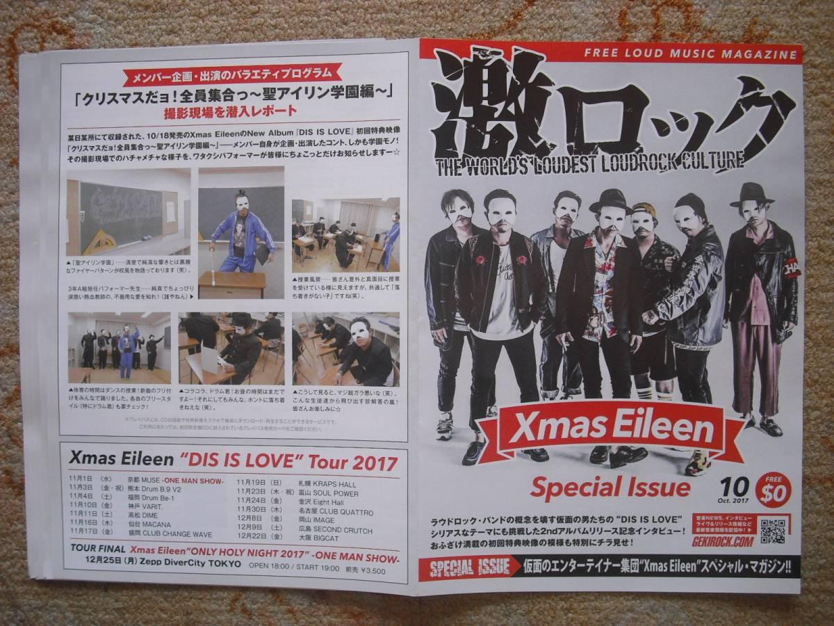 Xmas Eileen フリーペーパー5枚 チラシ フライヤー 激ロック 2017.10 Special Issue クリスマスアイリーン ラウドロック