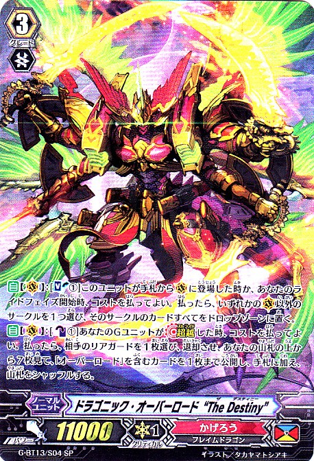 ヴァンガード★SP★ドラゴニック・オーバーロード The Destiny