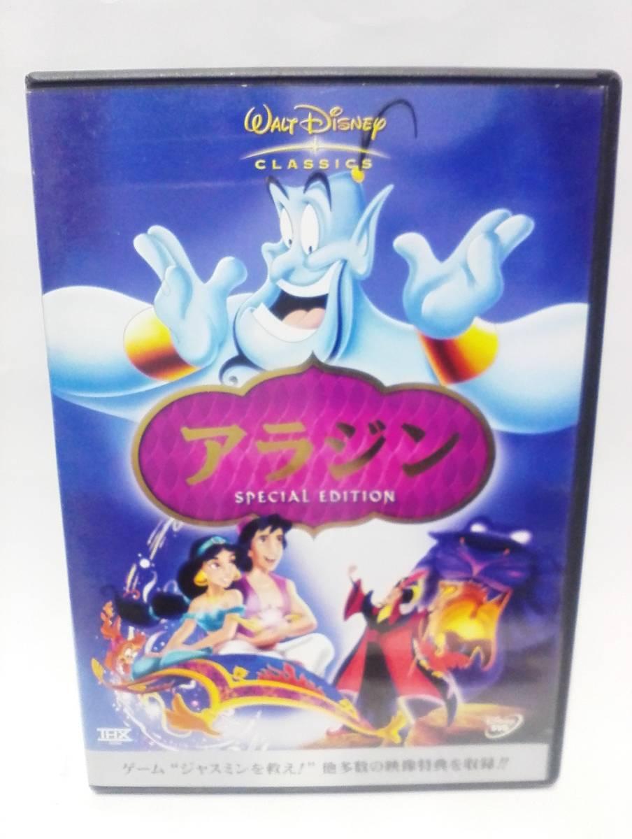 ディズニーアニメDVD 『 アラジン スペシャル・エディション 』2004年版 ディズニーグッズの画像