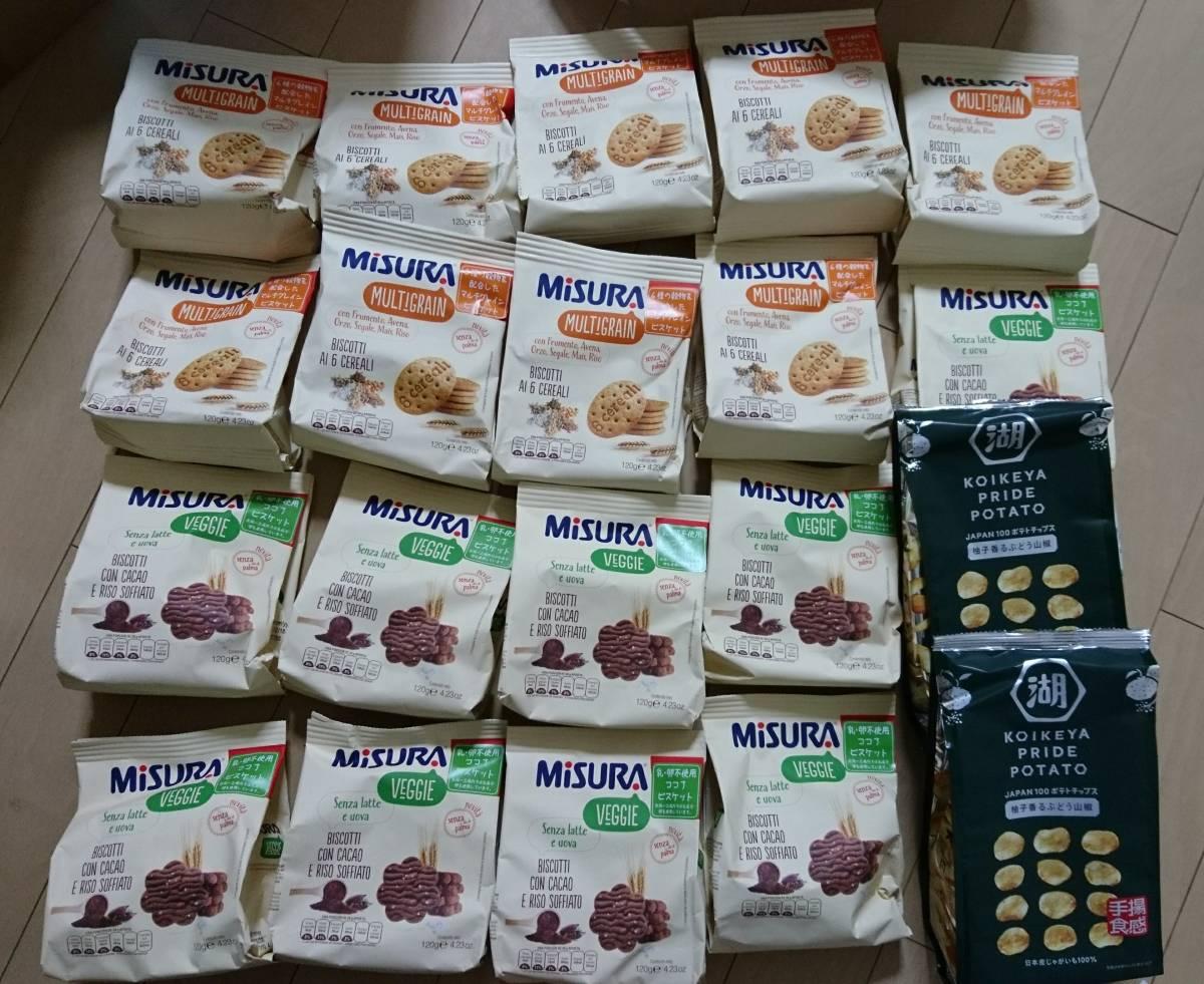 10円スタート!ビスケットやポテチなどお菓子いっぱい!大量詰め合わせ20袋 2セット出品 切手金券可
