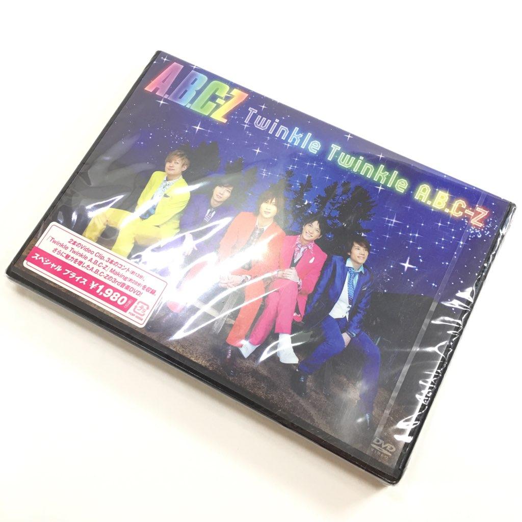 ★新品 未開封★即決★ A.B.C-Z / 【 DVD 】 公式 グッズ 【 Twinkle Twinkle A.B.C-Z 】通常盤