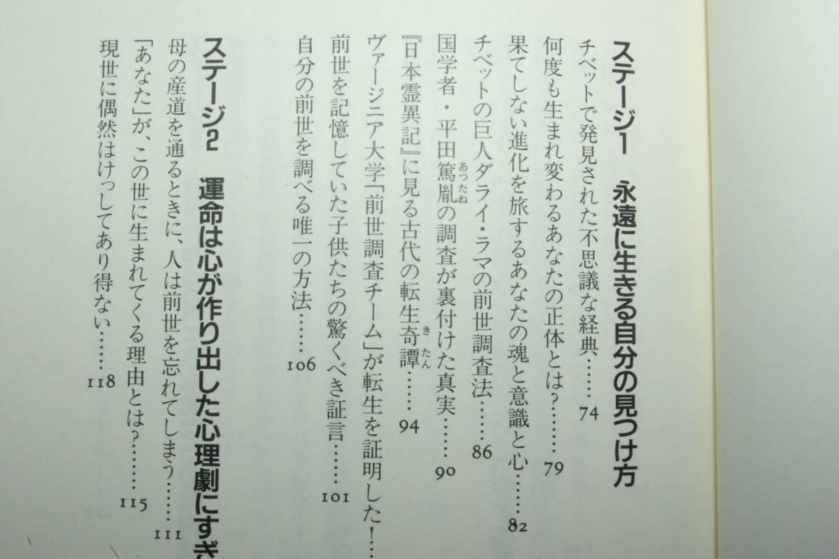 「霊科学の驚異 大強運を呼ぶ時空を超えた波動の法」八島高明_画像2
