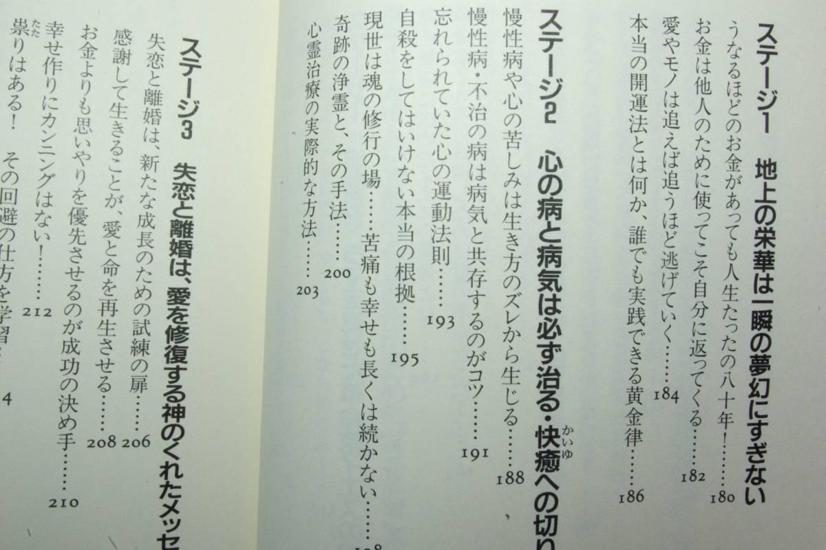 「霊科学の驚異 大強運を呼ぶ時空を超えた波動の法」八島高明_画像5
