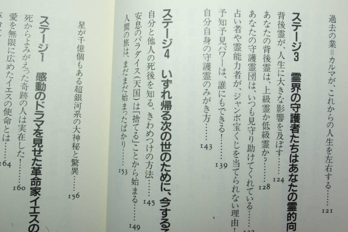 「霊科学の驚異 大強運を呼ぶ時空を超えた波動の法」八島高明_画像3