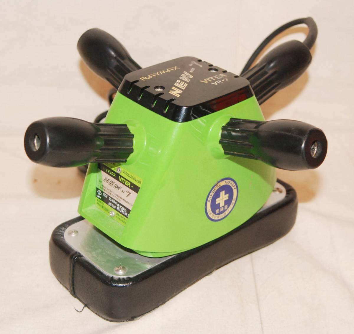 レイマックス バイター NEW7 VR-7 マッサージ器 理容店用 整骨院用 マッサージ機