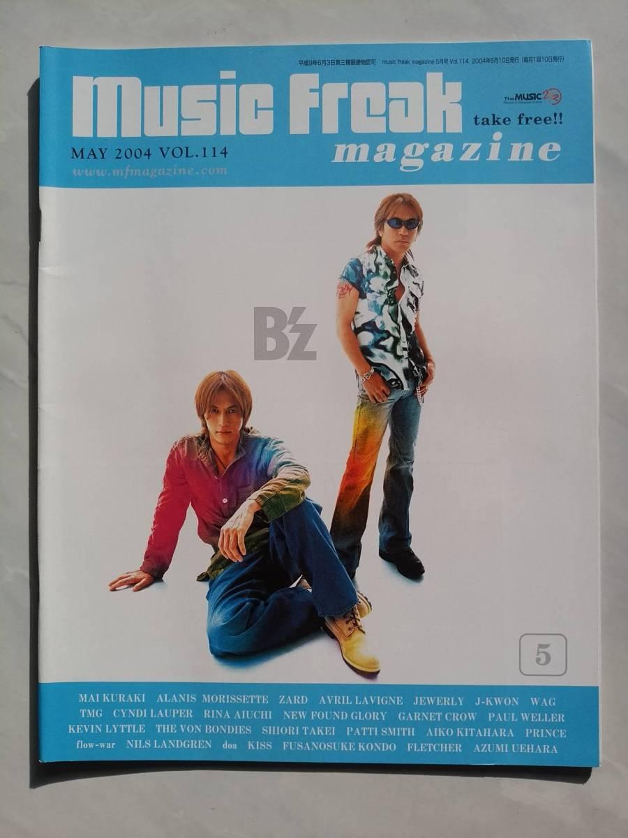☆★B'z☆Music Freak magazine VoL114【即決有】2004年5月号ミュージックフリークマガジン★☆B'z倉木麻衣ZARD愛内里菜GARNET CROW他