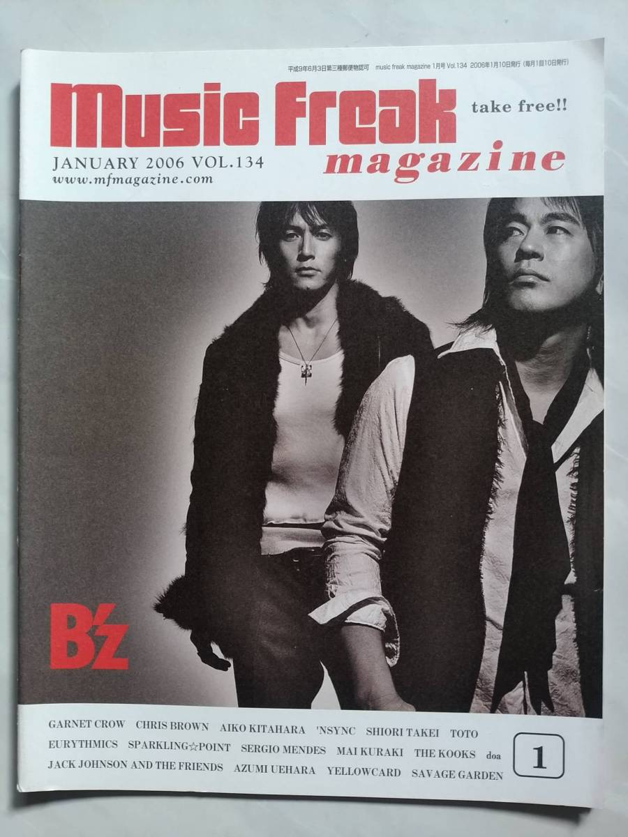 ☆★B'z☆Music Freak magazine VoL134【即決有】2006年1月号ミュージックフリークマガジン★☆B'zGARNET CROW北原愛子竹井詩織里他★