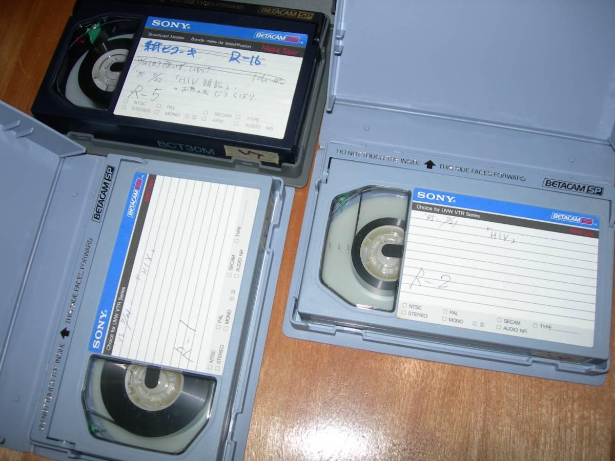 ★使用度少ない中古【SONY BETACAM SPメタルテープ30M11本、20M1本】ベータカムSP★_画像2