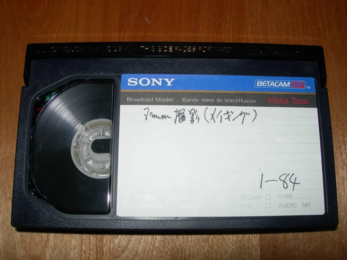 ★使用度少ない中古【SONY BETACAM SPメタルテープ30M11本、20M1本】ベータカムSP★_画像4