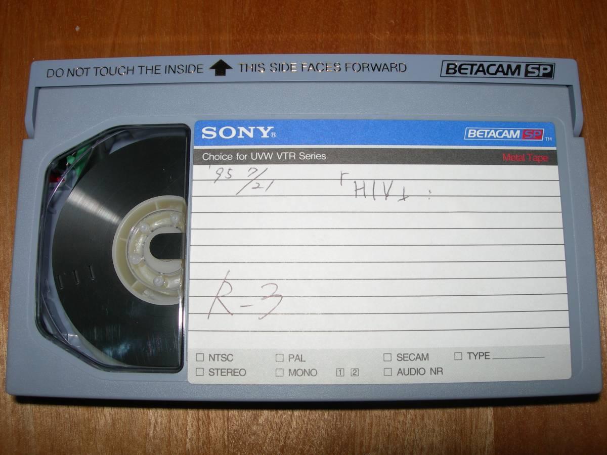 ★使用度少ない中古【SONY BETACAM SPメタルテープ30M11本、20M1本】ベータカムSP★_画像6