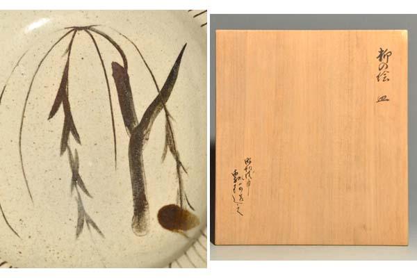 柳の絵 皿 二代(先代) 池田瓢阿(作) 共箱 菓子器 懐石 茶道具 a0074_画像3