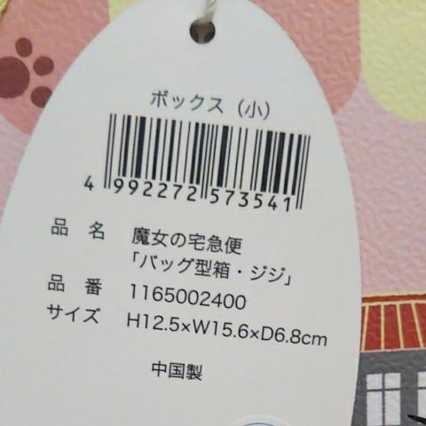 魔女の宅急便 バッグ型箱・ジジ 新品_画像6