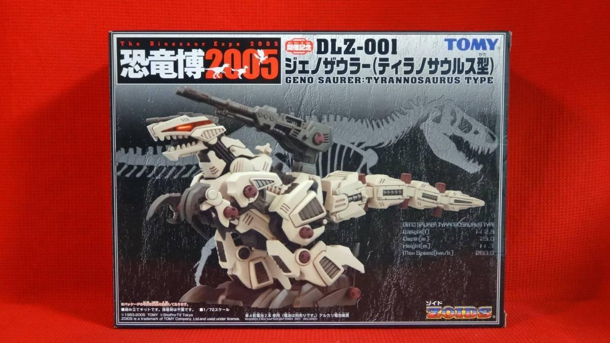 旧トミー 1/72 恐竜博2005開催記念品 DLZ-001 ジェノザウラー<ティラノサウルス型>【ZOIDS/ゾイド】