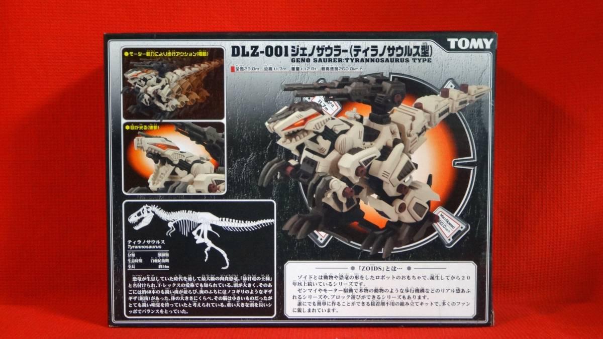 旧トミー 1/72 恐竜博2005開催記念品 DLZ-001 ジェノザウラー<ティラノサウルス型>【ZOIDS/ゾイド】_画像2