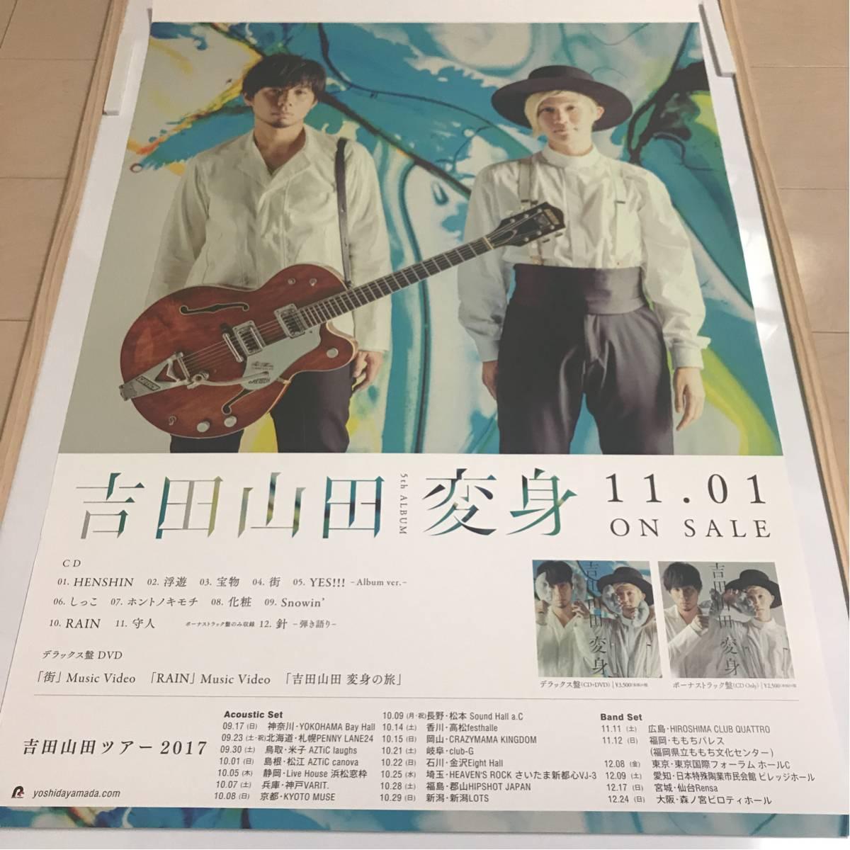 吉田山田 / 変身 / 告知 ポスター