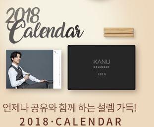 非売品★コンユ コン・ユ★「KANU」2018年カレンダー+「KANU」カフェラテ