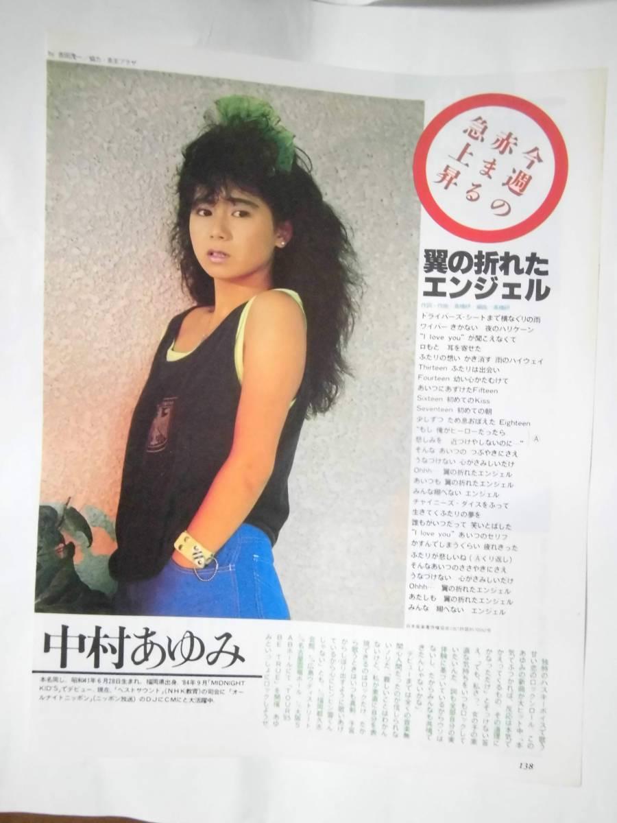 中村あゆみ 切り抜き■昭和 歌手 ザ・テレビジョン