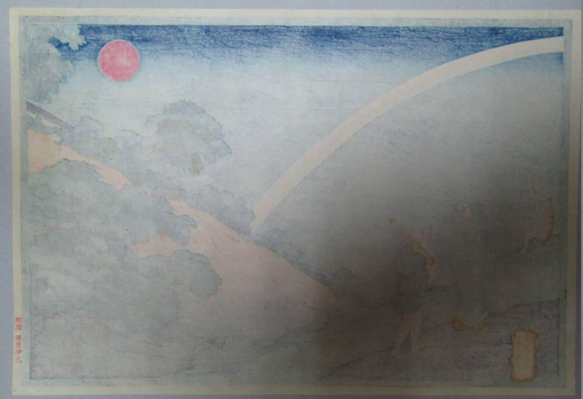勝原伸也(立原位貫)の浮世絵木版画歌川国芳東都名所するがだひ虹_画像2
