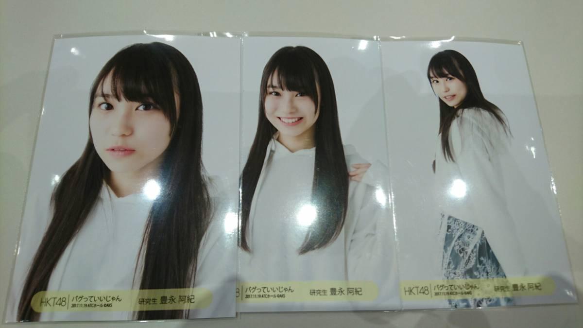 豊永阿紀 HKT48 バグっていいじゃん 大阪会場(ATCホール) 11月19日 全国握手会 生写真 3種 コンプ キスは待つしかないのでしょうか? ライブグッズの画像