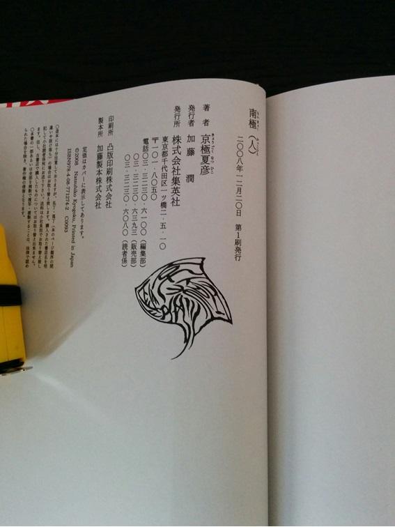 「南極(人)」 京極夏彦著  サイン本・落款入り  初版  集英社刊 単行本_画像5