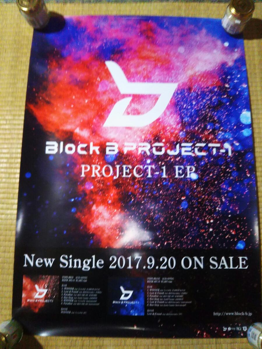 Block B Project ポスター