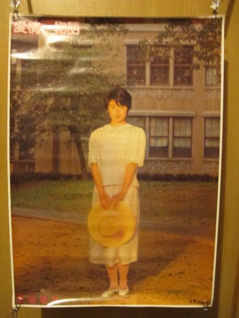 【ポスター】原田知世  愛情物語 検索:80年代 アイドル 歌手 レコード 販促品 広告
