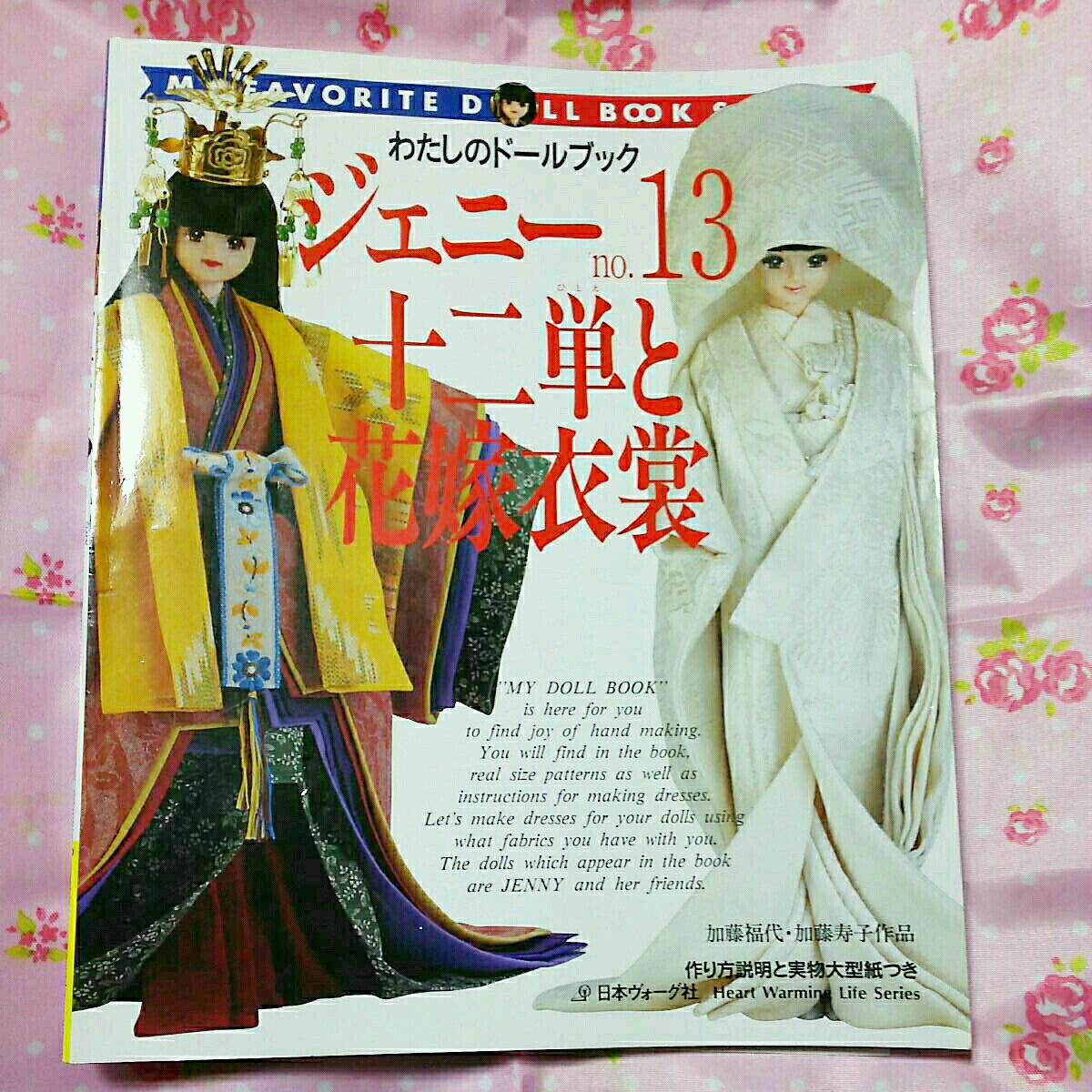 ◆わたしのドールブック ジェニーNo.13 十二単と花嫁衣裳 加藤福代・加藤寿子作品 作り方と実物大型紙つき