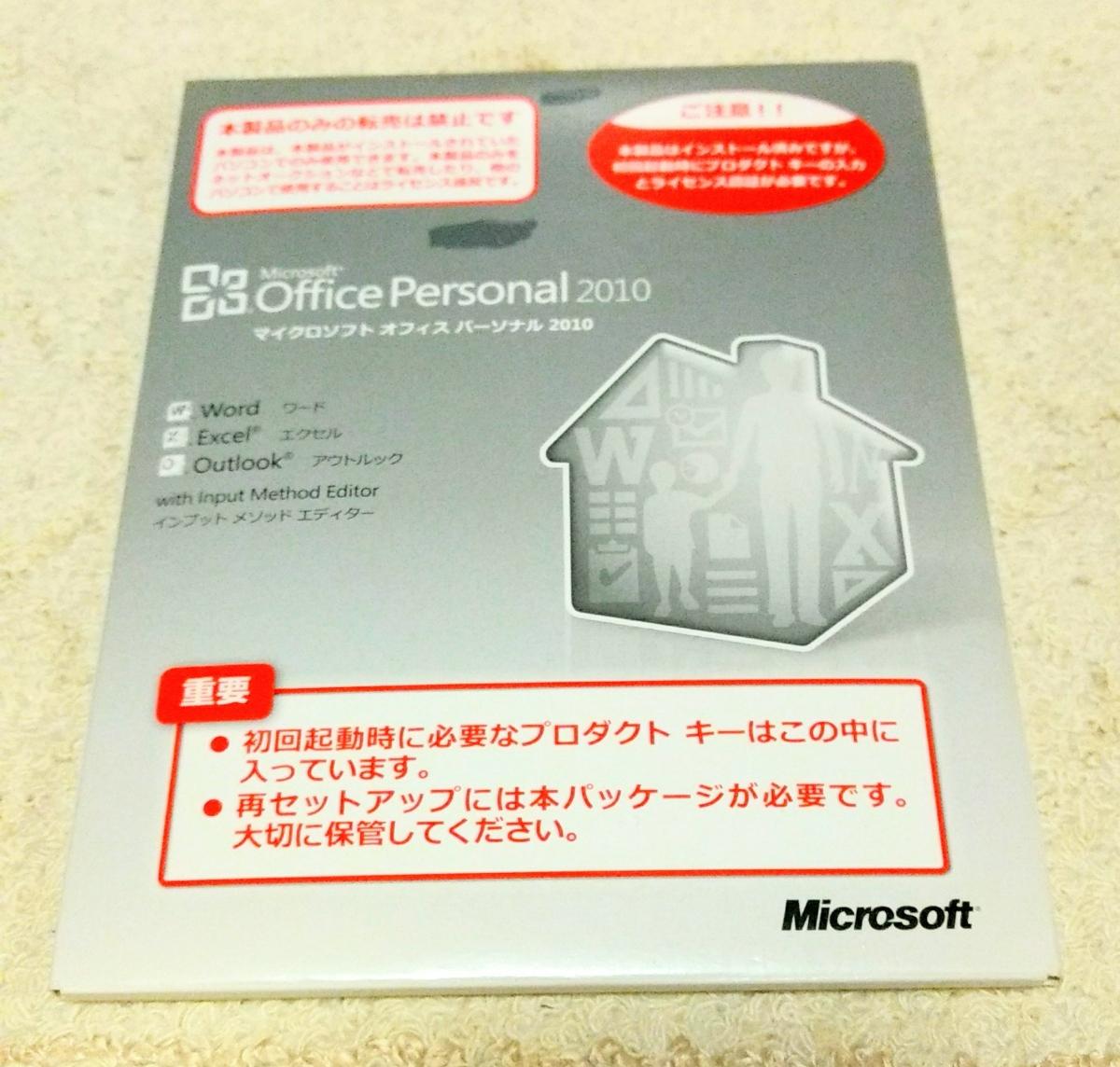 開封品【送料込み】Microsoft Office Personal 2010