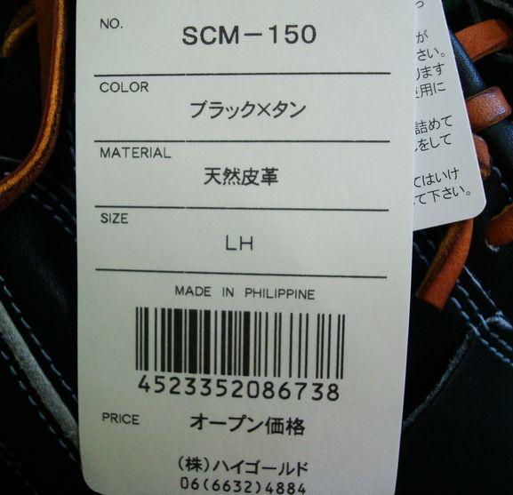 限定品 ハイゴールド 硬式用キャッチャーミット ブラック×タン SCM150_画像3
