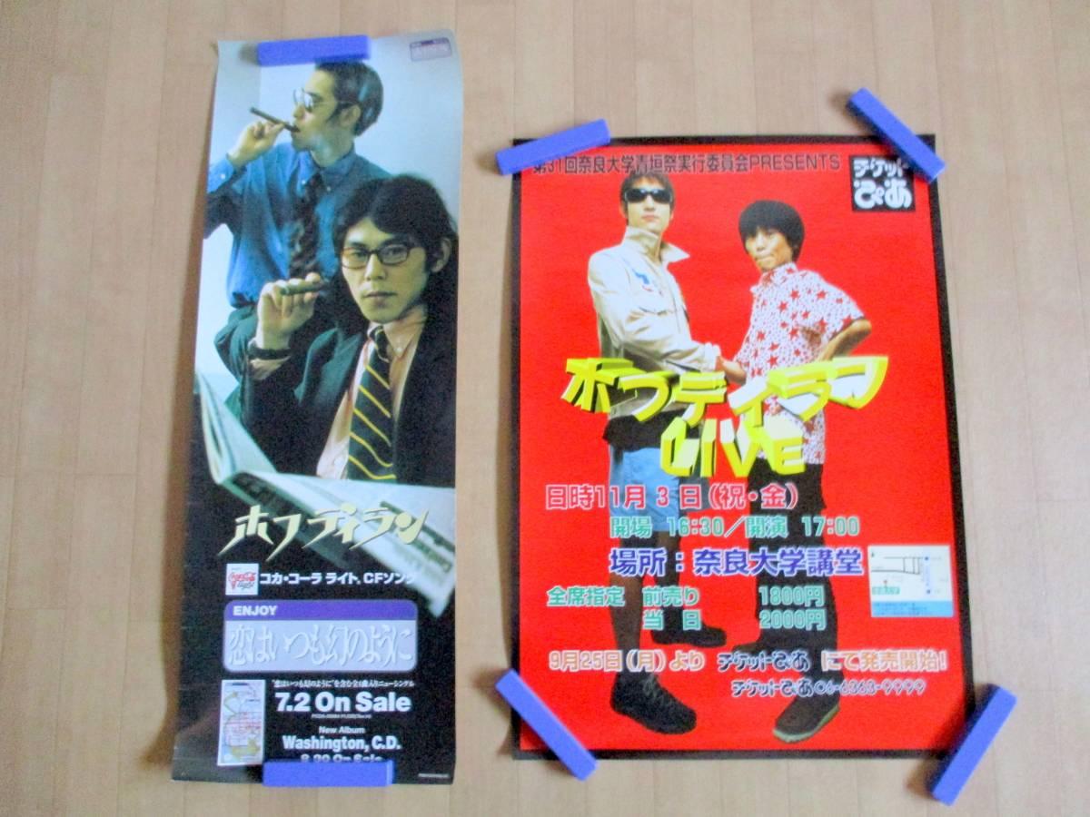 ホフディラン ① ポスター 4枚セット 1st ALBUM 他 美品・中古 グッズ