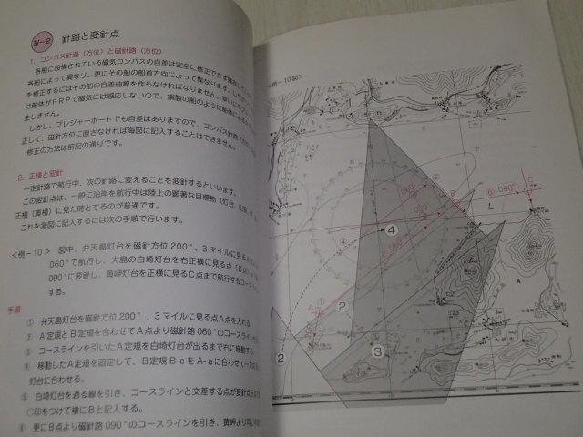 初心者のための海図教室_画像3