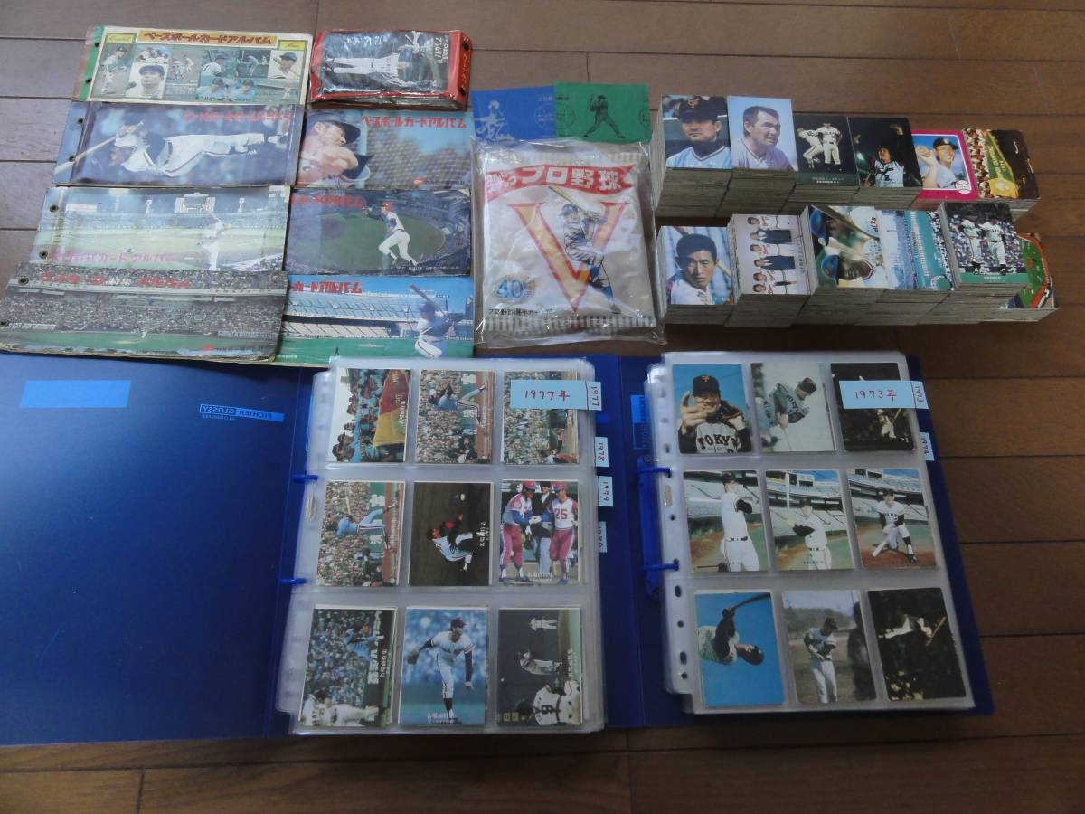 【当時物2060枚】カルビー73~80年 プロ野球カード(オマケ多数)